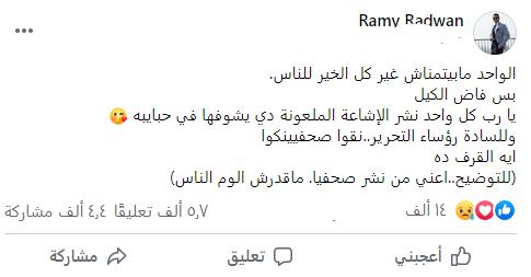 رامي رضوان ينفي وفاة دلال عبد العزيز